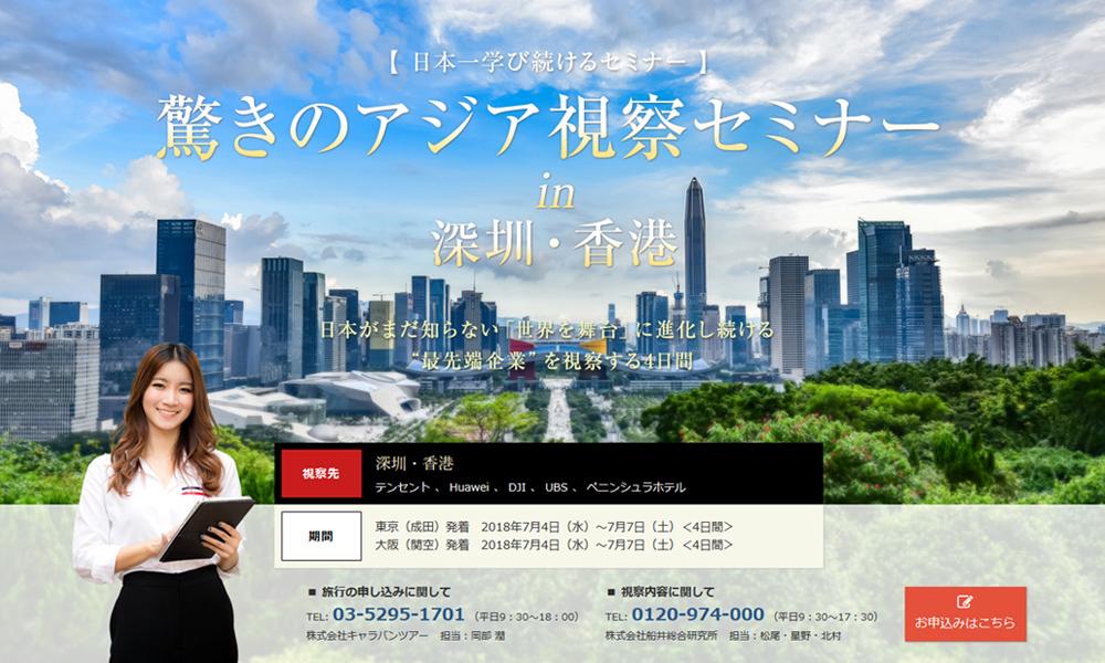 驚きのアジア視察セミナー in 深圳・香港 イメージ